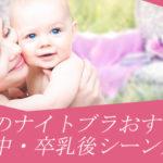 産後、授乳中に使えるナイトブラおすすめランキング
