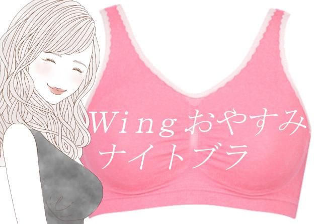 ウィングおやすみナイトブラ