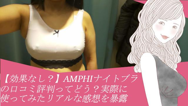アンフィのナイトブラ 口コミ評判