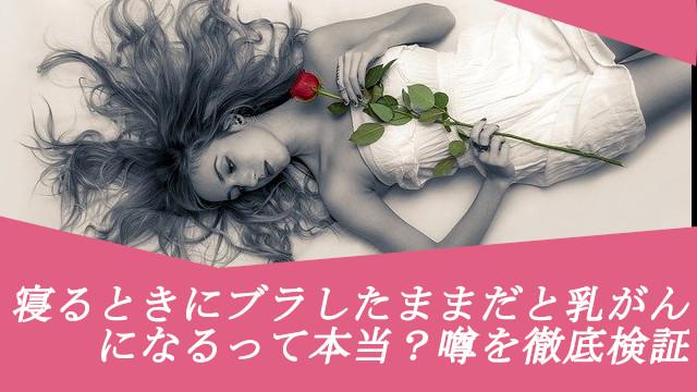 【嘘?】寝るときにブラしたままだと乳がんになるって本当?噂を徹底検証