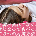 寝ると胸が流れてなくなる?仰向けになってもぺったんこを防ぐ3つの対策方法